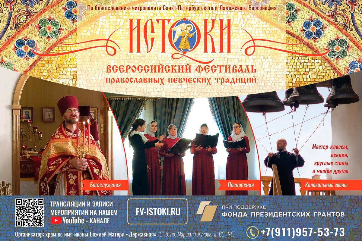 II Всероссийский фестиваль православных певческих традиций «Истоки» приглашает к участию певческие коллективы и звонарей